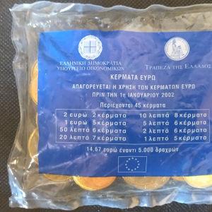 Νέα εποχή και το ημερολόγιο έγραφε 1 Ιανουαρίου 2002, σφραγισμένο kit για την γνωριμία μας με το νόμισμα του ευρώ.