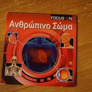 παιδικο βιβλιο για το ανθρωπινο σωμα