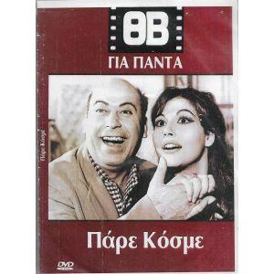 8 DVD / ΘΑΝΑΣΗΣ ΒΕΓΓΟΣ 2  /  ORIGINAL DVD