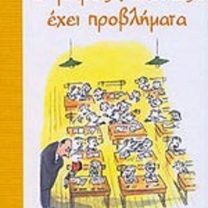 ολοκαινουργιο βιβλιο μικρος νικολας