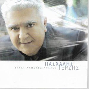 CD  / ΠΑΣΧΑΛΗΣ ΤΕΡΖΗΣ / ΕΙΝΑΙ ΚΑΠΟΙΕΣ ΑΓΑΠΕΣ  / ORIGINAL CD