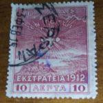 Εκστρατεία 1912
