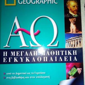 Η μεγαλη μαθητικη εγκυκλοπαιδεια
