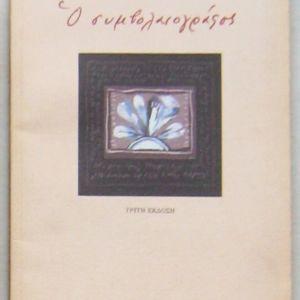 Νίκος Βασιλειάδης - Ο συμβολαιογράφος
