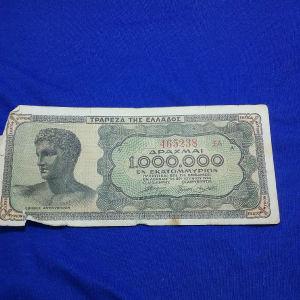 1.000.000. 1944 ΔΡΑΧΜΑΙ