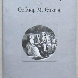 Ουίλιαμ Μ. Θάκερυ - Το βιβλίο των σνομπ