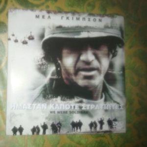 DVD ΗΜΑΣΤΑΝ ΚΑΠΟΤΕ ΣΤΡΑΤΙΩΤΕΣ