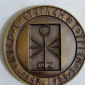 ΕΘΝΙΚΗ ΚΤΗΜΑΤΙΚΗ ΤΡΑΠΕΖΑ ΤΗΣ ΕΛΛΑΔΟΣ ΑΝΑΜΝΗΣΤΙΚΟ ΜΕΤΑΛΛΙΟ 1927-1977