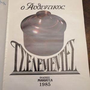 Τσελεμεντές 1985 αυθεντικός άλφα και βήτα τόμος.