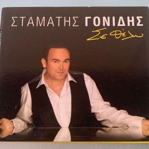 Σταμάτης Γονίδης - Σε θέλω cd album