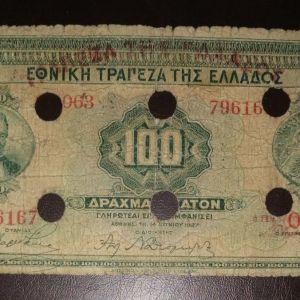 100 Δρχ 1927.