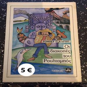 ΠΑΛΙΑ ΜΕΤΑΧΕΙΡΙΣΜΕΝΑ ΒΙΒΛΙΑ (3 τεμάχια 10 €)