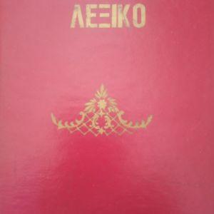 Ελληνορωσικο λεξικό, Εκδόσεις Πλανήτης, 1960