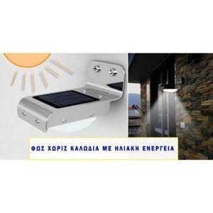 Ηλιακό φωτιστικό LED εξωτερικού χώρου αλουμινίου με 16 LED αλουμινίου ανάβει αυτόματα το βράδυ και όταν ανιχνεύσει ήχο πιο έντονα με απίστευτη φωτεινότητα