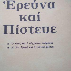 Βιβλιο.  (1985)