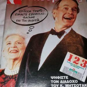 7 Περιοδικα Ταχυδρομος