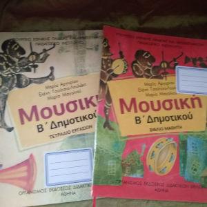 Βιβλία Μουσικής Β'Δημοτικού
