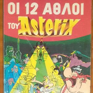 Οι 12 Αθλοι του Αστεριξ