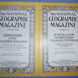 NATIONAL GEOGRAPHIC - ΔΕΚΕΜΒΡΙΟΣ 1922 - ΝΟΕΜΒΡΟΙΣ 1925