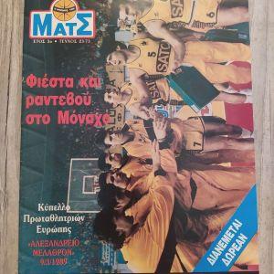 Άρης Θεσσαλονίκης - Γιουγκοπλαστικα Πρόγραμμα Αγώνα 9/3/89