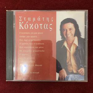 Cd με Ελληνική μουσική  20 τεμάχια