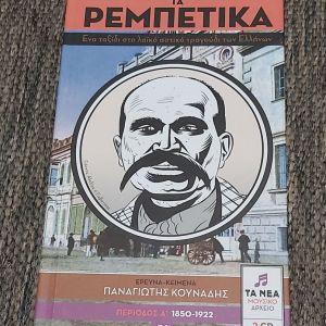 ΤΑ ΡΕΜΠΕΤΙΚΑ 1850 - 1922
