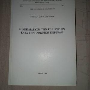Βιβλίο Η εκπαίδευση των Ελληνίδων κατά την οθωνικη περίοδο