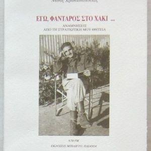 Ντίνος Χριστιανόπουλος - Εγώ, φαντάρος στο χακί...