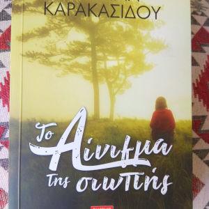 Βιβλίο λογοτεχνίας καινούργιο,δεν έχει διαβαστεί, άριστη κατάσταση!