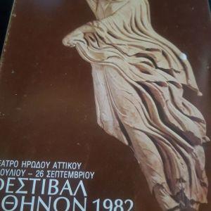 Φεστιβαλ Αθηνων 1982