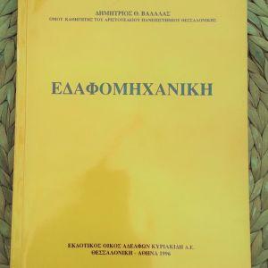 Εδαφομηχανική,  Δημήτριος Θ. Βαλαλάς , 1996