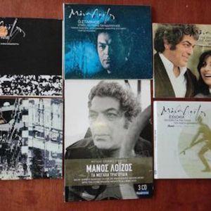 Μανος Λοιζος - 8 cd -