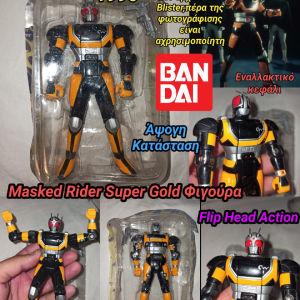Masked Rider Super Gold Rare Figure Bandai 1996 Αυθεντική Φιγούρα Σπάνια από την Τηλεοπτική Σειρά