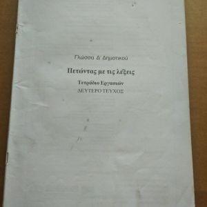 Γλώσσα Δ' Δημοτικού, Τετράδιο Εργασιών Τεύχος Β