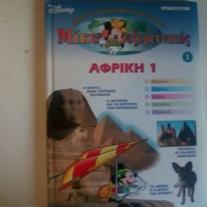 Εκπαιδευτικό παιδικό βιβλίο ''Μίκυ Ο εξερευνητής'' ΑΦΡΙΚΗ 1