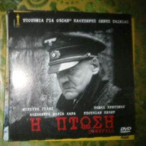 DVD Η ΠΤΩΣΗ