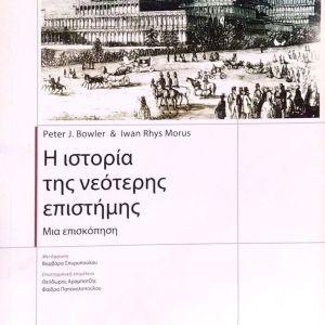 Η ΙΣΤΟΡΙΑ ΤΗΣ ΝΕΟΤΕΡΗΣ ΕΠΙΣΤΗΜΗΣ: ΜΙΑ ΕΠΙΣΚΟΠΗΣΗ ,ΠΑΝΕΠΙΣΤΗΜΙΑΚΕΣ ΕΚΔΟΣΕΙΣ ΚΡΗΤΗΣ,  BOWLER J. PETER, MORUS I. R. , ISBN: 978-960-524-420-0