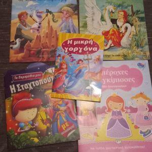 5 παιδικά βιβλία μόνο 3,50€ όλα μαζί πακέτο