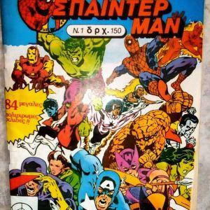 Παλιά SPIDER MAN COMICS  για τους παλιούς fan του είδους..