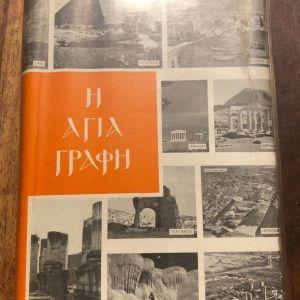 ΑΓΙΑ ΓΡΑΦΗ ΤΟΥ 1964