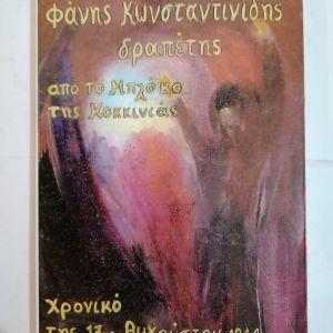 1944 ΑΠΟ ΤΟ ΜΠΛΟΚΟ ΤΗΣ ΚΟΚΚΙΝΙΑΣ - Φάνης Κωνσταντινίδης δραπέτης