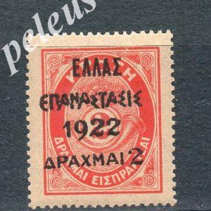 (13) 1923 Επαναστασις 1922 2δρχ/2δρχ **