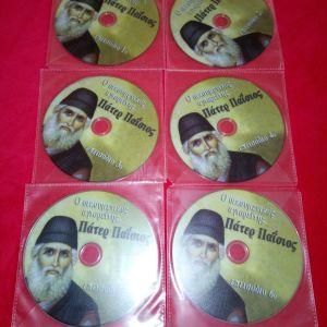 Ο οικουμενικός αγιορείτης Πάτερ Παΐσιος (6 DVD)