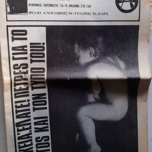 ΣΠΑΣΤΗΣ τεύχος 4 Νοεμ-Γεν. 1985