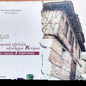Πολεοδομική εξέλιξη - αξιόλογα κτίρια της περιοχής Γουμένισσας