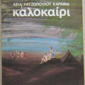 Λεία Χατζοπούλου-Καραβία - Καλοκαίρι