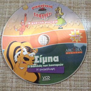 DVD 2 ΠαιδικεςΤαινιες *ΟΙΚΟΓΕΝΕΙΑ ΣΠΑΓΓΕΤΙ* ΣΙΜΠΑ*.