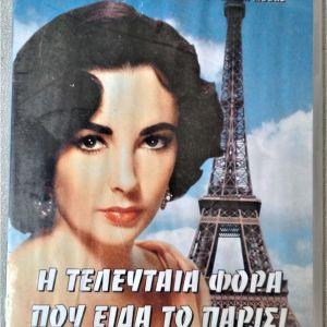 Πωλειται DVD: Η ΤΕΛΕΥΤΑΙΑ ΦΟΡΑ ΠΟΥ ΕΙΔΑ ΤΟ ΠΑΡΙΣΙ Elizabeth Taylor
