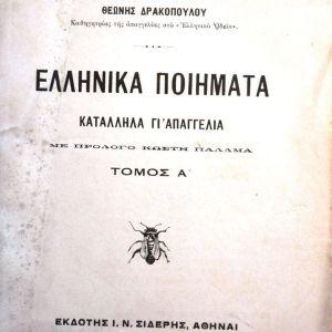 Θεώνης Δρακοπούλου - Ελληνικά ποιήματα κατάλληλα γι'απαγγελία - Τόμος Α'-Β