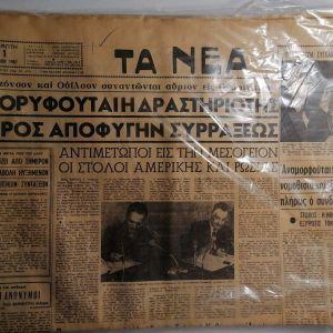 8 τεύχη ΙΟΥΝΙΟΣ 1967 (εφημερίδες)